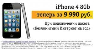 Iphone в Билайн всего за 9990 рублейGsm-obzor.ru