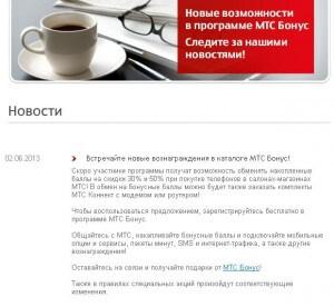 МТС бонусGsm-obzor.ru
