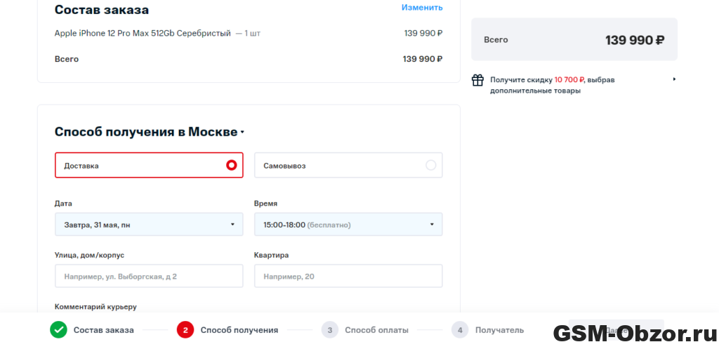 доставка мтсGsm-obzor.ru