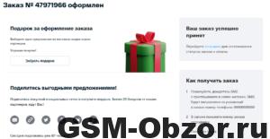 заказ в мтсGsm-obzor.ru