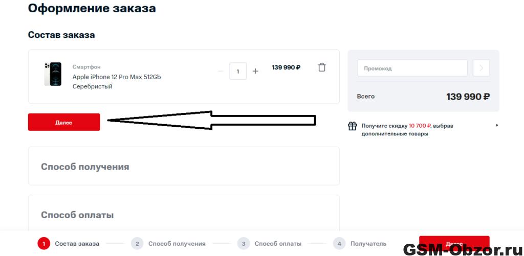 Айфон 12 про макс мтсGsm-obzor.ru