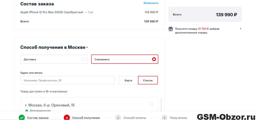 самовывоз мтсGsm-obzor.ru