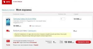 Экран подтвержения покупки в интернет-магазине МТСGsm-obzor.ru