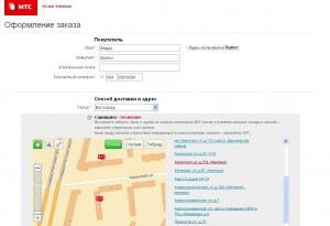 Заполняем наши контактные данные для заказаGsm-obzor.ru