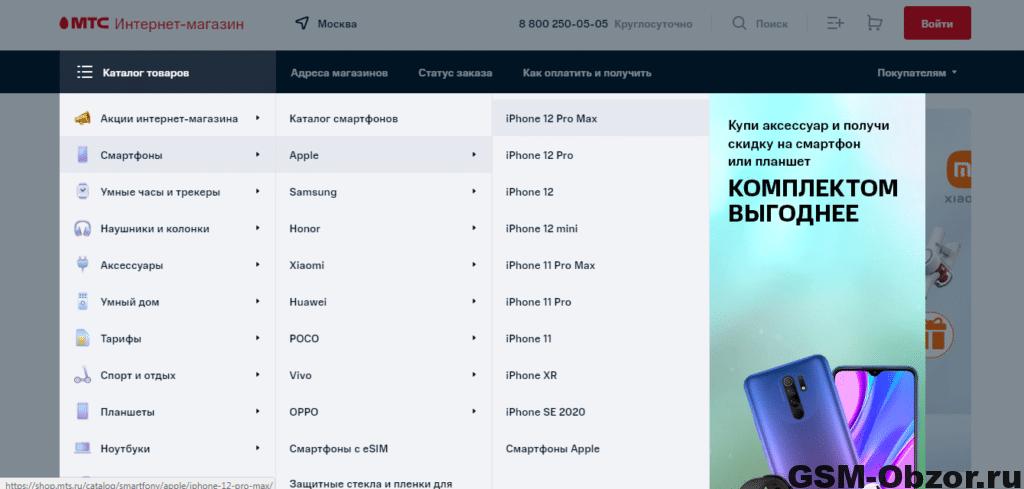 Как заказать телефон в интернет-магазине МТСGsm-obzor.ru