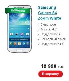 Samsung Galaxy S4 Zoom в мтсGsm-obzor.ru