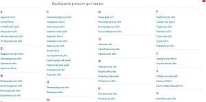 Список регионов доставки обширен, будьте внимательнееGsm-obzor.ru