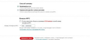 Выбираем способ доставки и оплаты товара интернет-магазина МТСGsm-obzor.ru