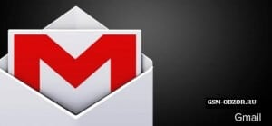 Как отключить gmail на android?Gsm-obzor.ru