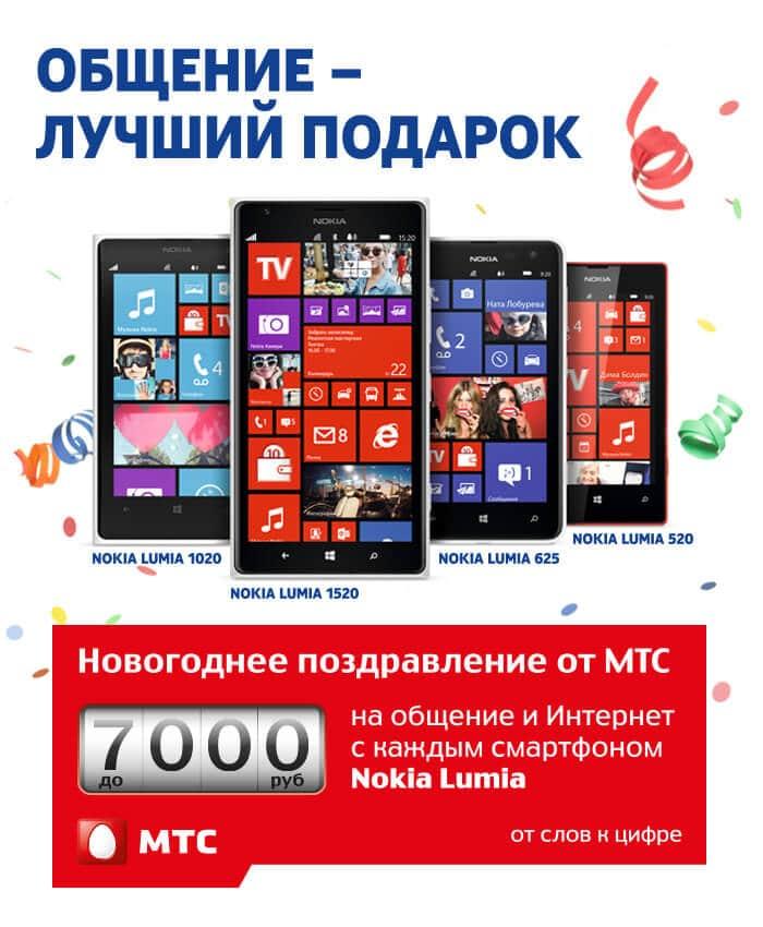 Подарок смартфон от мтс 13