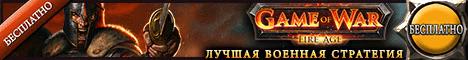 Game of War - Fire Age для iPadGsm-obzor.ru