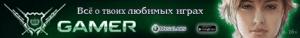 GAMER - Социальная сеть для любителей игрGsm-obzor.ru