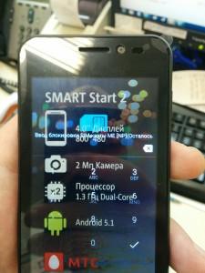 MTS Smart Start 2