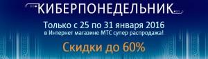 Киберпонедельник МТСGsm-obzor.ru