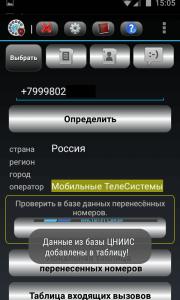 Определение принадлежности перенесенного номераGsm-obzor.ru