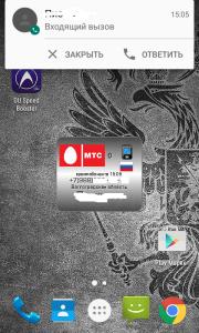 Всплывающее окно определения номераGsm-obzor.ru