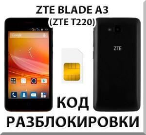 Разлочка ZTE Blade A3