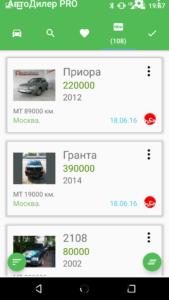 Автодилер PRO