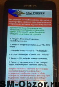 МВД заблокировало Ваш телефон