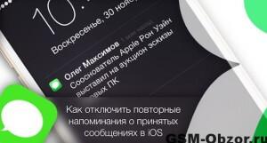 Как убрать повторяющийся сигнал смс на iPhoneGsm-obzor.ru