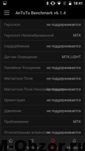 Antutu Ark Benefit M8