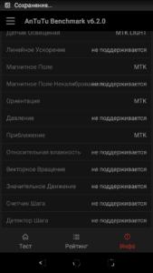 Antutu Honor 5AGsm-obzor.ru