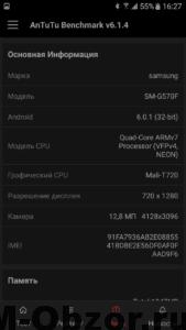 Antutu Samsung J5 Prime