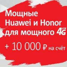 Скидка 10000 рублей на Huawei и Honor в МТС