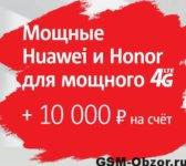 Скидка 10000 рублей на Huawei и Honor в МТСGsm-obzor.ru