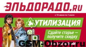 утилизация в эльдорадоGsm-obzor.ru