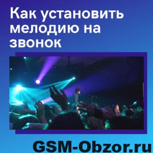 Как установить мелодию на звонокGsm-obzor.ru