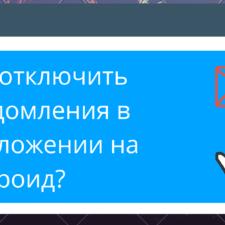 Как отключить уведомления в приложении на Андроид?