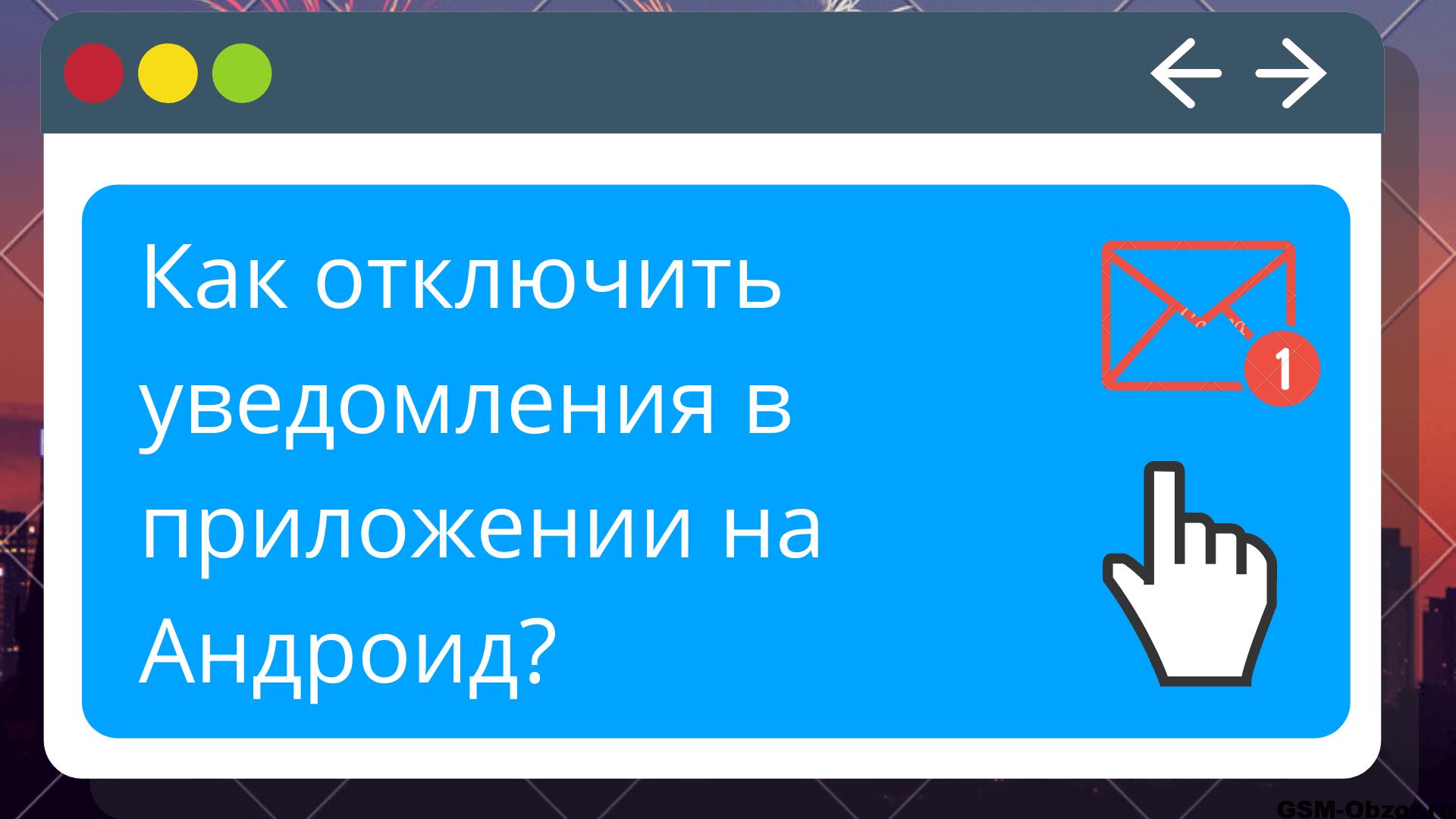 Как отключить уведомления в приложении на Андроид?Gsm-obzor.ru