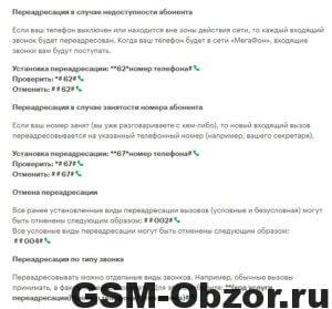 Переадресация МегафонGsm-obzor.ru